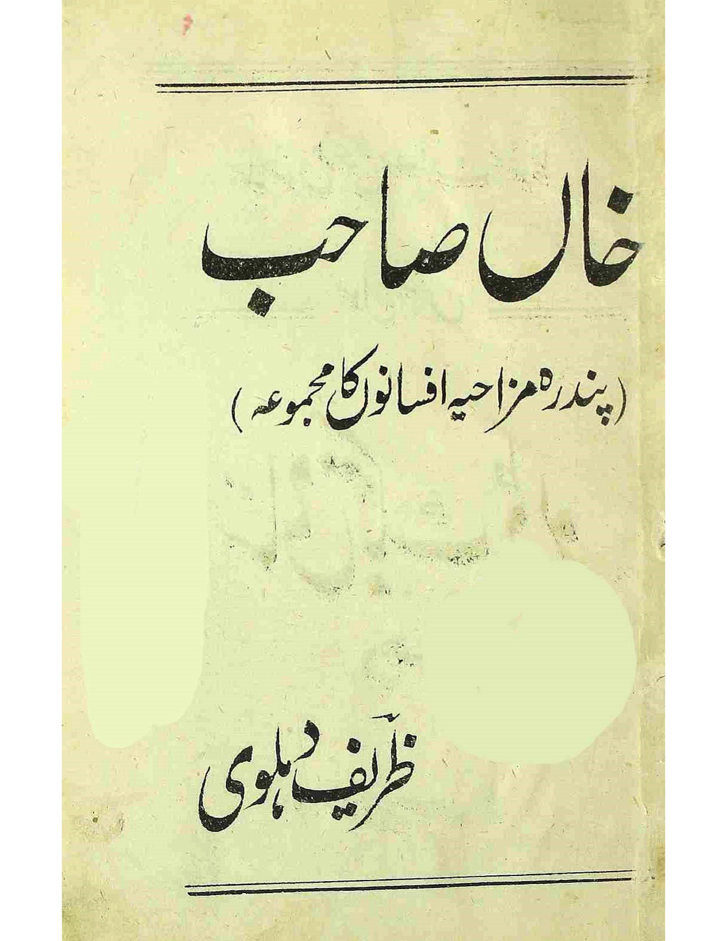 Khan Sahab