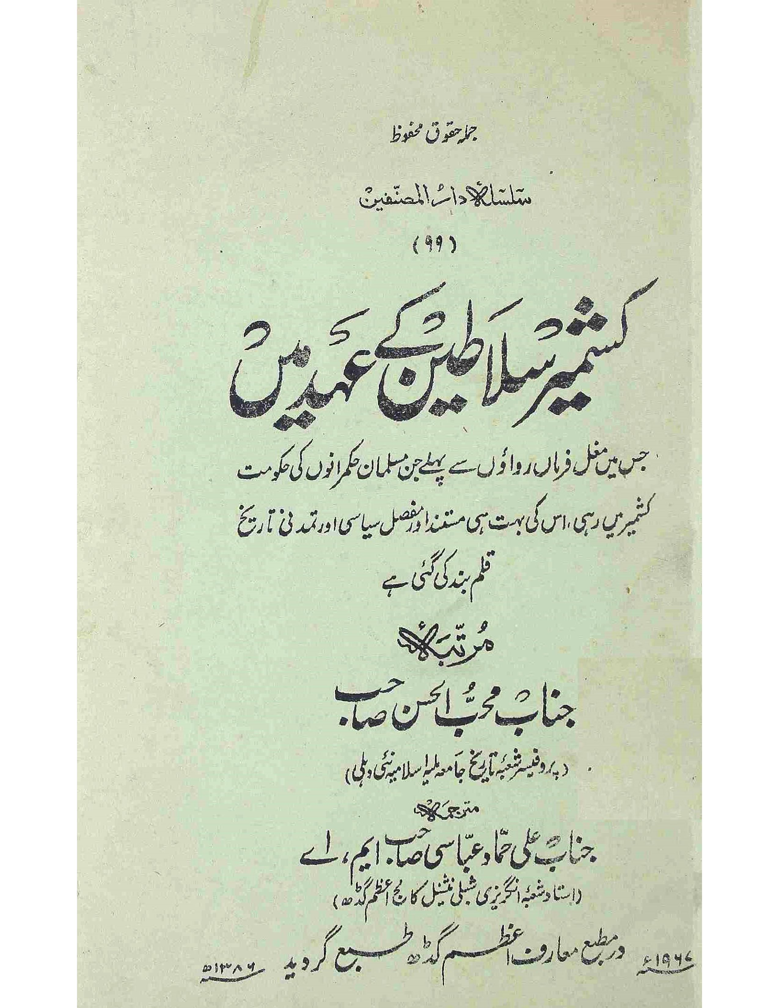 Kashmir Salateen Ke Ahd Mein