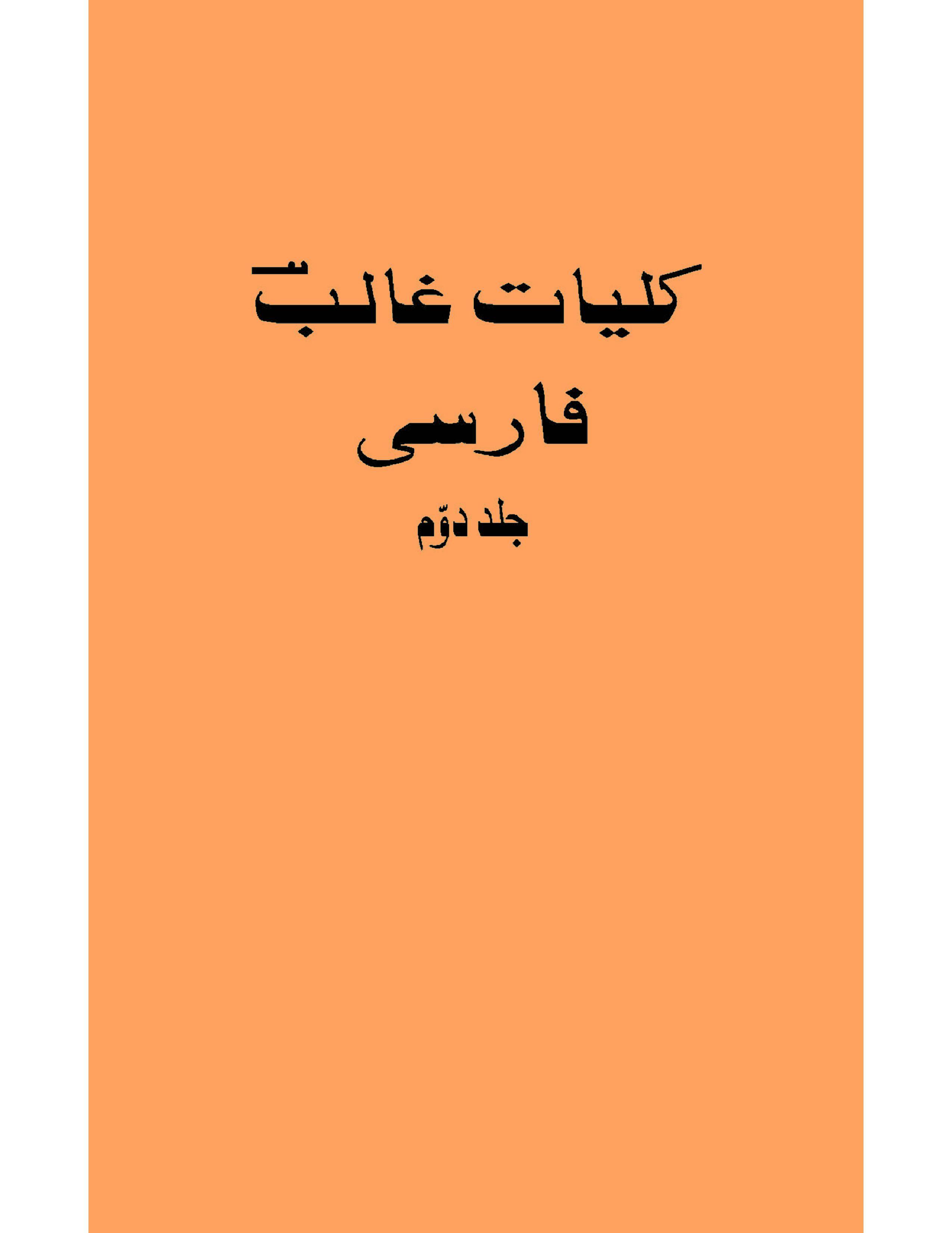 Kulliyat-e-Ghalib Farsi     Volume-002